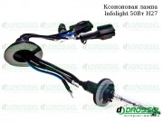 Ксеноновая лампа Infolight / Sho-me H27 50Вт (4300K, 5000K, 6000K)