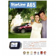Автосигнализация Starline A65 Dialog