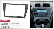 Переходная рамка Carav 11-272 Great Wall Voleex C30 2010+, 2-DIN