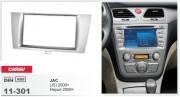 Переходная рамка Carav 11-301 Jac J5, Heyue 2009+, 2-DIN
