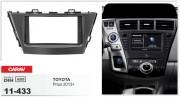 Переходная рамка Carav 11-433 Toyota Prius 2013+, 2-DIN