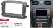 Переходная рамка Carav 11-285 MG / Roewe 750 2006-2011, 2 DIN