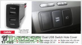 USB разъем Carav 17-105 для автомобилей Honda / Acura