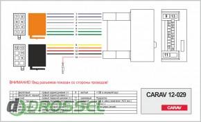 Переходник / адаптер ISO Carav 12-029 для Honda 2008+_2