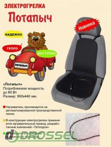 Подогрев сидений Емеля Потапыч_2